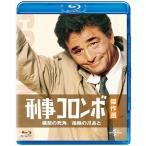 刑事コロンボ傑作選 構想の死角/指輪の爪あと / (Blu-ray) GNXF2162-HPM