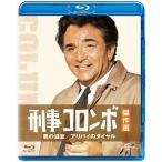 刑事コロンボ傑作選 悪の温室/アリバイのダイヤル / (Blu-ray) GNXF2166-HPM