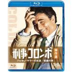 刑事コロンボ傑作選 ハッサン・サラ―の反逆/仮面の男 / (Blu-ray) GNXF2177-HPM
