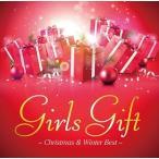 (おまけ付)Girls Gift ーChristmas & Winter Bestー / オムニバス (CD) GRSS-13-SK