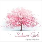 (おまけ付)Sakura Girls Spring Songs Best‐ / オムニバス (CD) GRSS-14-SK