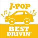(おまけ付)J-POP BEST DRIVIN Yellow / オムニバス (CD) GRVY-170-TOW