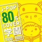 (おまけ付)J-POP 80s COVER 学園 1980-1989 /(CD) GRVY-98-TOW