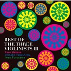 (���ޤ���)2018.03.21ȯ�䡡BEST OF THE THREE VIOLINISTS III / �ղ�����Ϻ����������ҡ���߷�� (CD) HUCD-10254-SK