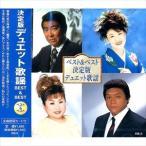 決定版デュエット歌謡 ベスト&ベストCD KB-5
