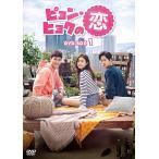2019.05.10発売 ピョン・ヒョクの恋 DVD-BOX1 (DVD) KEDV644-TC