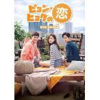 2019.06.05発売 ピョン・ヒョクの恋 DVD-BOX2 (DVD) KEDV645-TC