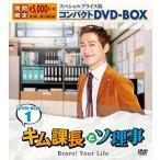 キム課長とソ理事 〜Bravo! Your Life〜 スペシャルプライス版コンパクトDVD-BOX1(期間限定) (DVD) KEDV675-TC