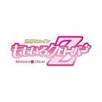 (おまけ付)ももいろクローバーZ 10周年記念BEST ALBUM(仮)(通常盤) / ももいろクローバーZ (2CD) KICS-3700-SK