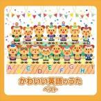 (おまけ付)かわいい英語のうた ベスト / オムニバス (CD) KICW-5914-SK