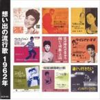 想い出の流行歌 1962年 / オムニバス (CD) KLCD-003-KEEP