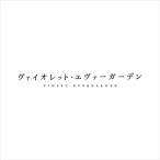 (���ޤ���)TV���˥�إ���������åȡ��������������ǥ�٥ܡ����륢��Х� / ���˥� (CD) LACA-15703-SK