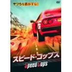 スピード・コップス (DVD) LBXC-207-ARC