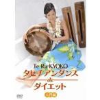 タヒチアンダンスdeダイエット 入門編 (DVD) MX-