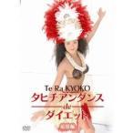 タヒチアンダンスdeダイエット 応用編 (DVD) MX-