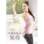 王汀(おう・てい)の中国宮廷式気功 カラダ・リセット編 (DVD) MX-409S