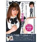 カワイイ女装娘の作り方 (DVD) MX-456S