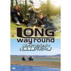 ユアン マクレガー 大陸横断バイクの旅 Long Way Round  DVD