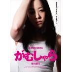 がむしゃら 完全版 / 安川惡斗, 愛川ゆず季, 世IV虎, 宝城カイリ (DVD) MX-609S-MX