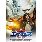 エイセス/大空の誓い / ルイス・ゴセット・ジュニア, ポール・フリーマン, サニ千葉 (DVD) MX-610S-MX