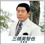 三橋美智也 全曲集1 (本人歌唱) (CD) NKCD-8001