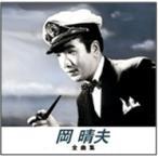 岡 晴夫 全曲集 (本人歌唱) (CD) NKCD-8003