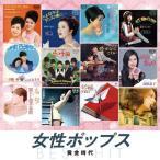 女性ポップス 黄金時代/オムニバス (CD) NKCD-8053