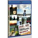 列島縦断鉄道12000km 最長片道切符 2枚組 Blu-ray【NHKスクエア限定商品】 /  (Blu-ray) NSBS11992-NHK
