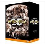 NHKスペシャル デジタルリマスター版 映像の世紀 DVD-BOX (DVD)NSDX-21233-NHK