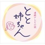 連続テレビ小説 とと姉ちゃん 完全版 BOX2 /  (5DVD) NSDX-21760-NHK