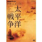NHKスペシャル ドキュメント太平洋戦争 DVD BOX  新価格