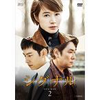 シグナル DVD-BOX2 / イ・ジェフン、キム・ヘス、チョ・ジヌン (DVD) OPSDB631-SPO