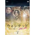 ウォンテッド~彼らの願い~ DVD-BOX2 / キム・アジュン、オム・テウン、チ・ヒョヌ (DVD) OPSDB643-SPO