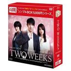 TWO WEEKS DVD-BOX2(シンプルBOXシリーズ) OPSDC090-SPO