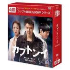 カプトンイ 真実を追う者たち DVD-BOX2〈シンプルBOXシリーズ〉 OPSDC109-SPO