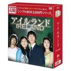アイルランド DVD-BOX(シンプルBOXシリーズ) OPSDC110-SPO