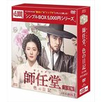師任堂(サイムダン)、色の日記 (完全版) DVD-BOX1(シンプルBOXシリーズ) OPSDC192-SPO