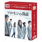 ソロモンの偽証 DVD-BOX1(シンプルBOXシリーズ) OPSDC194-SPO