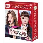 品位のある彼女 DVD-BOX1(シンプルBOXシリーズ)OPSDC200-SPO