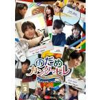 のだめカンタービレ〜ネイル カンタービレ(スペシャル・メイキング)Vol.2 【DVD】 OPSDS1104-SPO