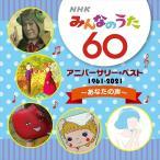 (おまけ付)みんなのうた60アニバーサリー・ベスト〜あなたの声〜 / (CD) PCCG2021-SK