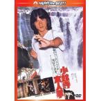 少林寺木人拳 / (DVD) PHNE300198-HPM