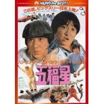 五福星 / (DVD) PHNE300205-HPM