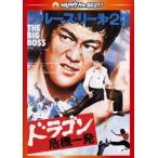 ドラゴン危機一発 (日本語吹替収録版) / (DVD) PHNE300297-HPM