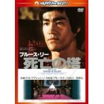死亡の塔 (日本語吹替収録版) / (DVD) PHNE300301-HPM