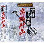 日本の伝統芸能 津軽三味線 高橋竹山 CD RX-381