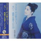 石川さゆり ウイスキーが、お好きでしょ カバー 感動の名曲をふたたび ベスト&ベスト (CD) SBB-324