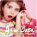 ママと英語で歌おう!アニメBOSSA / オムニバス (CD) SCCD-0069-KUR
