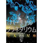 バーチャル・プラネタリウム 自宅で愉しむ「全天88星座」の世界 (DVD) SDA-98