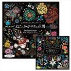 心がやすらぐスクラッチアート 2巻セット (ねことかがやきの花園 花と動物たちのファンタジー) /  (2冊セットBOOK) SET-64-scratch2-CM